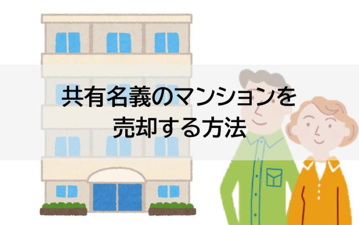 共有名義のマンションを売却する方法