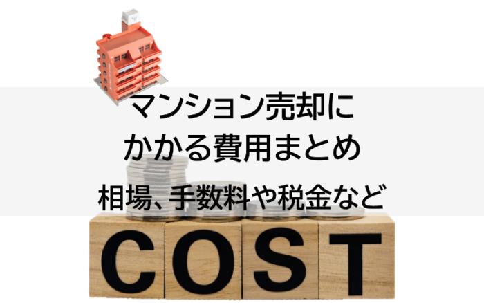 マンション売却にかかる費用まとめ。相場、手数料や税金など