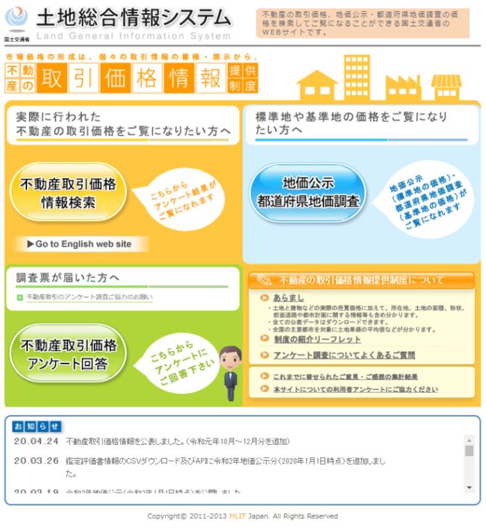 土地総合情報システム(国土交通省)