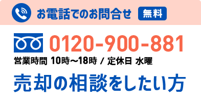 Call:0120-900-881