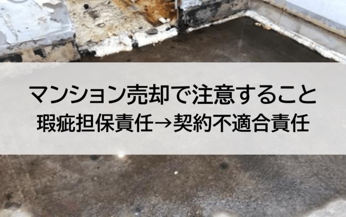 マンション売却で注意すること(瑕疵担保責任→契約不適合責任)