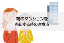 親のマンションを売却する時の注意点