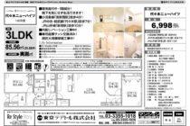 代々木ニューハイツ116 6998万円
