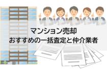 マンション売却、おすすめの一括査定と仲介業者