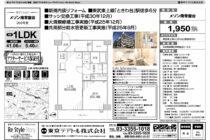 メゾン南常盤台203 1950万円