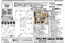 サングレイス鎌倉笛田501 2980万円