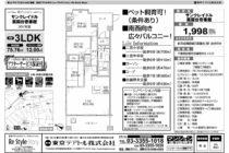 サンクレイドル薬園台壱番館301 1998万円