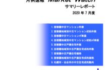 サマリーレポート202007