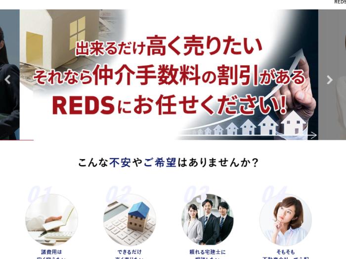 売主の仲介手数料を値引き、売買価格5000万円以上の場合、半額または無料