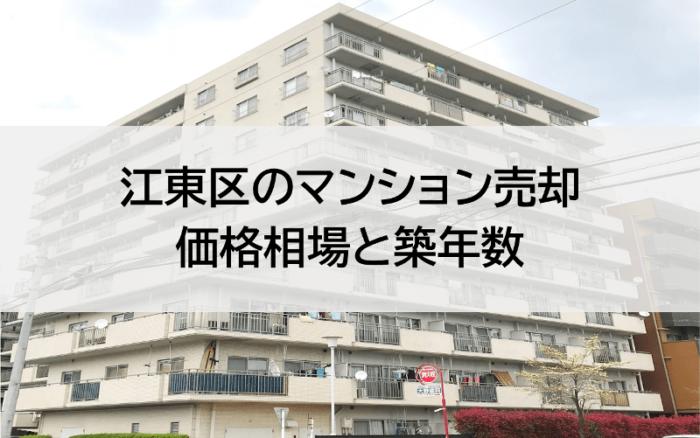 江東区のマンション売却価格相場と築年数