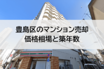豊島区のマンション売却価格相場と築年数