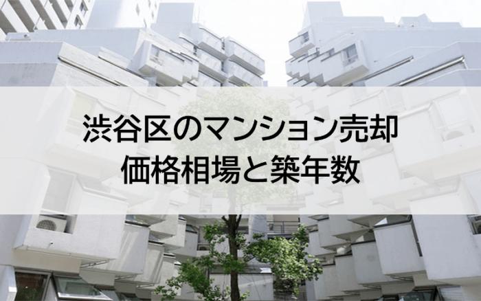 渋谷区のマンション売却価格相場と築年数