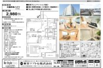 大森中央ハイツ604 2989万円