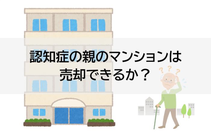 認知症の親のマンションは売却できるか?