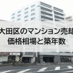 大田区のマンション売却価格相場と築年数