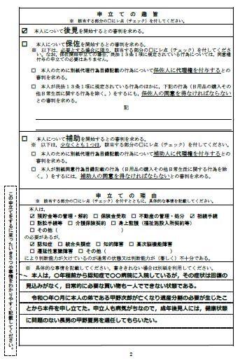 認知症の親のマンション売却、成年後見制度の手続き、申請書の記入例2