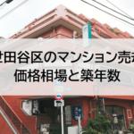 世田谷区のマンション売却価格相場と築年数