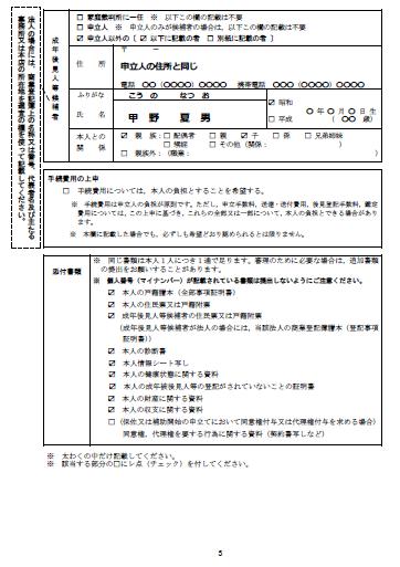 認知症の親のマンション売却、成年後見制度の手続き、申請書の記入例3