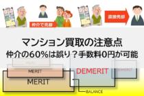 マンション買取の注意点、仲介の60%は誤り?手数料0円が可能