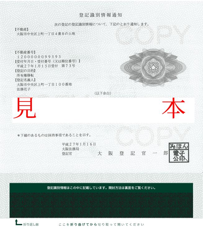 登記識別情報通知書(見本)