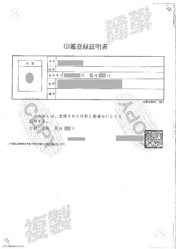 売主本人の印鑑登録証明書