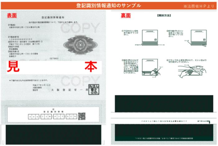 マンションの権利書を紛失、売却方法と注意点-登記識別情報