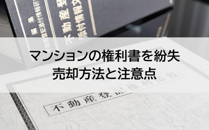 マンションの権利書を紛失、売却方法と注意点