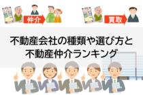 不動産会社の種類や選び方と不動産仲介ランキング