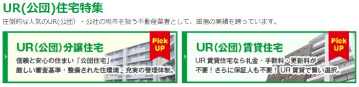東日本住宅、UR(公団)住宅特集