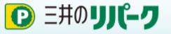 三井不動産リアリティ、三井のリパーク